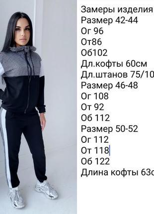 Женский спортивный костюм кофта на змейке штаны с лампасами10 фото