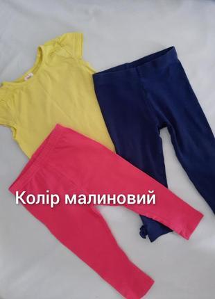 2 лосін + футболка