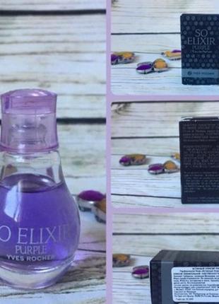 Парфюмированная вода so elixir purple 5мл, ив роше