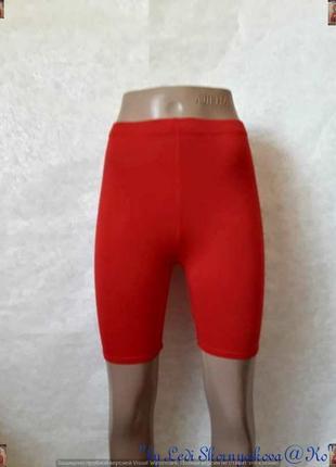 Фирменные boohoo спортивные шорты/велосипедки в красном цвете, размер с-ка