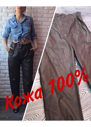 Кожаные штаны 👖 брюки, длина - 101 см