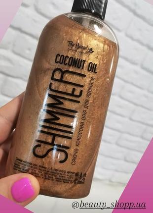 🍫🍫бронзовый  загар кокосовое масло  с шиммером🥥🥥1 фото
