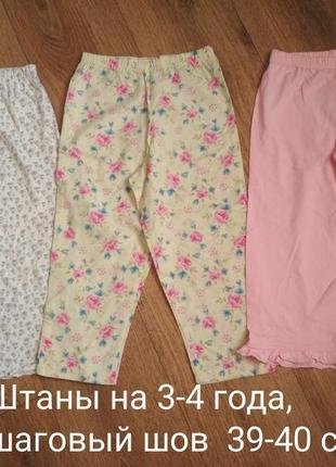 Трикотажные штаны для девочки  george и next, р. 3-4 года, рост 98-104 см, шаговый шов 39-40 см,