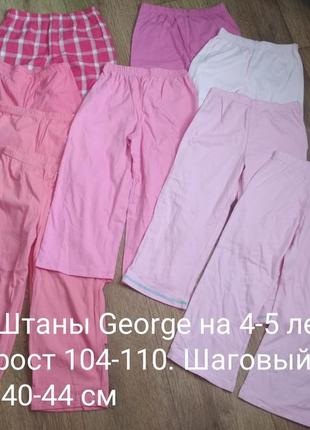 Трикотажные штаны для девочки  george и next, 4-5 лет, рост 104 -110 см, шаговый шов 40-44 см