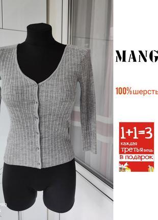 ❤1+1=3❤ mango шерстяной кардиган в рубчик