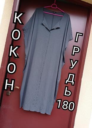Платье длинное макси в пол кокон чехол бочонокй