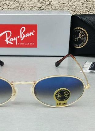 Ray ban модные узкие овальные очки унисекс серо синий градиент с легким зеркальным напылением стекло