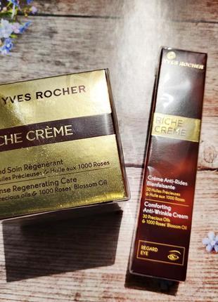 Подарочный набор riche creme от yves rocher