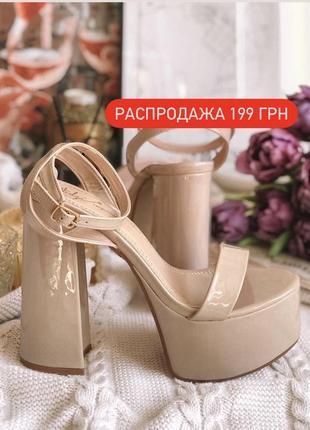 Нюдовые босоножки на широком каблуке