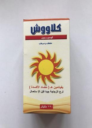 Египет лосьон 2 в 1, увлажняющее и солнцезащитное средство