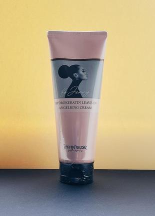 Несмываемый крем-уход для волос jennyhouse hydrokeratin leave-in angelring cream (150 мл)
