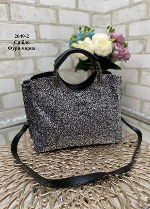 Новая блестящая сумка серебро