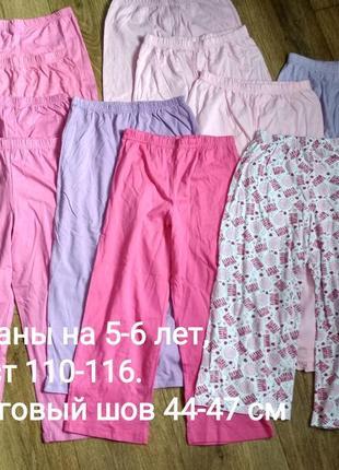 Трикотажные штаны для девочки  george и next, 5-6 лет, рост 110-116 см