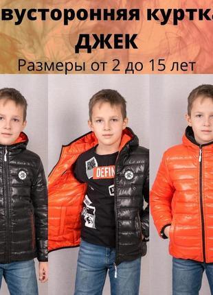 """✅яркая двухсторонняя демисезонная  куртка """"джек"""" 98-164 рост"""