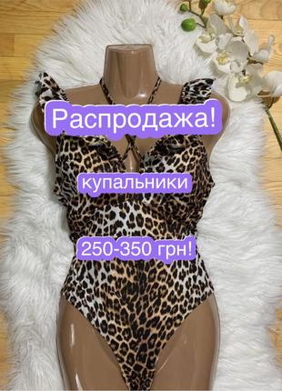 Купальник раздельный, купальник сдельный леопардовый купальник большого размера