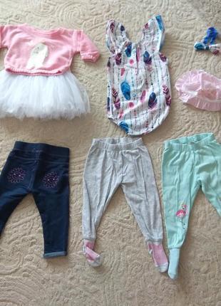 Набір речей для дівчинки