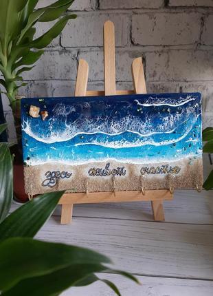Подвес ключница вешалка декор на кухню картина подарок эпоксидная смола море волны