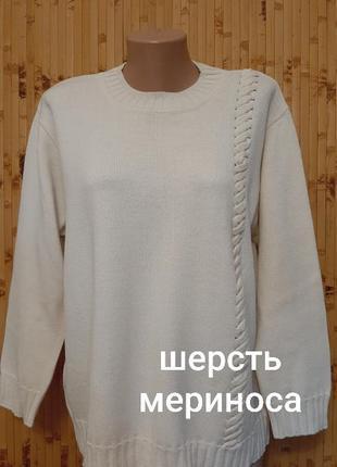 Белый шерстяной свитер джемпер айвори шерсть мериноса германия