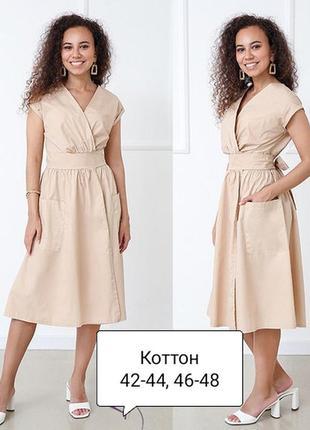 Платье на запах бежевое, модное платье коттон миди, платье  миди бежевое новинка 2021