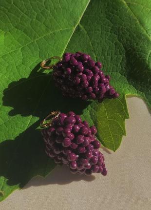 Серьги «виноград»