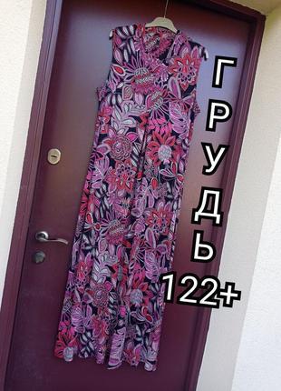 Платье большое широкое макси в пол яркое красочное