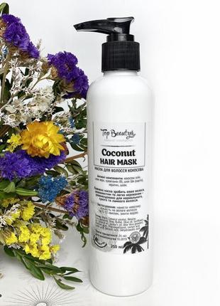 Органическая маска на основе кокосового масла
