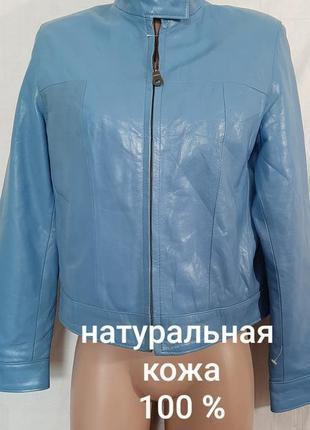 Новая голубая утепленная  кожаная куртка натуральная кожа 100%