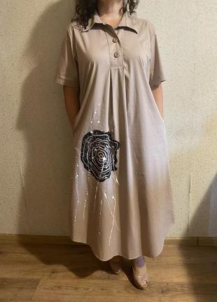 Нове плаття максі