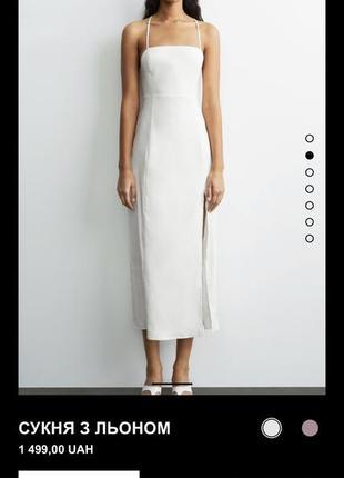 Льняное платье от zara новая коллекция