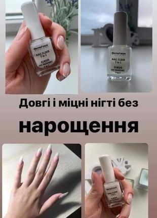 Еліксир 7в1 для нігтів