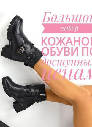Кожаные черные ботинки демисезон и зима натуральная кожа 36-40 все размеры