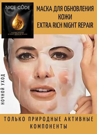 Маска ночного ухода для обновления кожи greenway