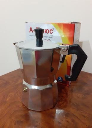 Гейзерная кофеварка для плиты. 3 чашки.
