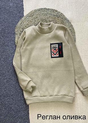 Детская кофта реглан свитер для мальчика оливковый 122 128 134 140