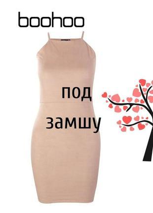 Ультрамягкое бежевое платье под замшу boohoo, легкое и комфортное