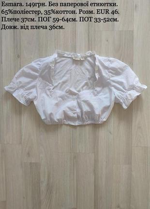 Блуза топ батал от esmara