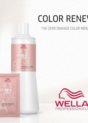 Набор для смывки краски с волос color renew wella