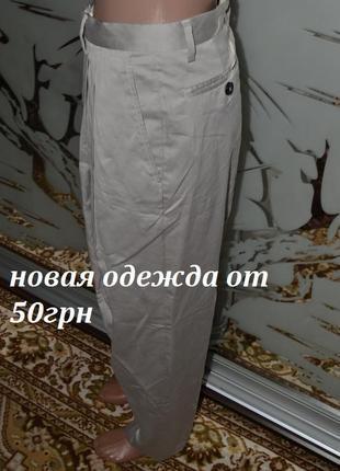 Брюки штаны классика