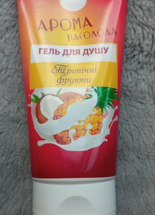 Гель  для душа ( тропические фрукты) 160 мг. дешевле не бывает..