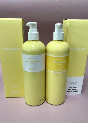 Серія для живлення волосся valmona yolk-mayo