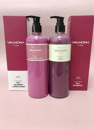 Серія для жирної шкіри голови valmona sugar velvet milk