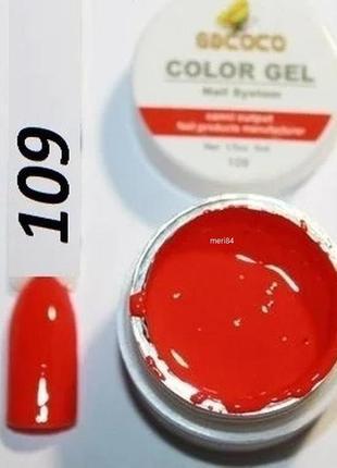 Цветной гель, гель-краска gdcoco № 109