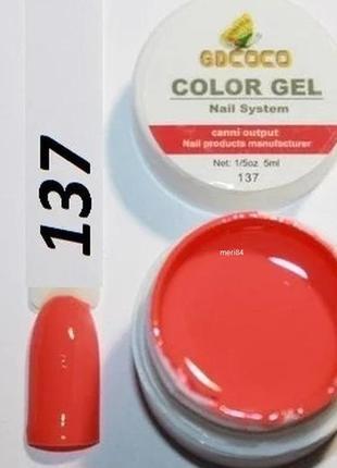 Цветной гель, гель-краска gdcoco № 137
