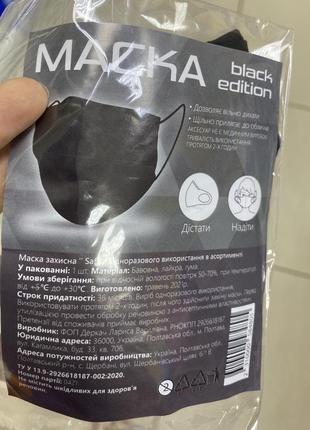 Чёрная текстильная маска для лица от вирусов с креплением за шею