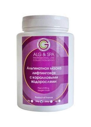 Альгинатная маска лифтинговая alg&spa