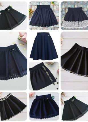 Шикарные школьные юбки много моделей. супер качество