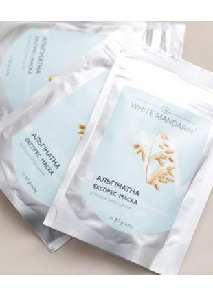 Альгінатна експрес-маска антистрес пророщені зерна 30 г.