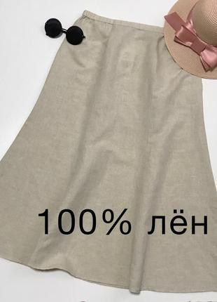 Новая юбка миди 100% лён бирка 6-ти клинка