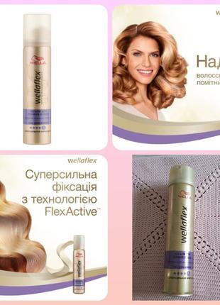 Wellaflex лак для волос обьем для тонких волос суперсильной фиксации
