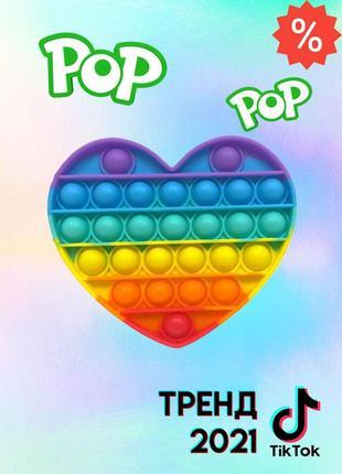 Игрушка антистресс поп ит pop it бесконечная пупырка сердечко